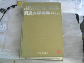 英汉大学词典【】16开·精装·