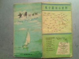 京津交通图 59年印