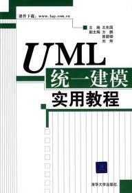 UML统一建模实用教程 9787302195603 王先国   清华大学出
