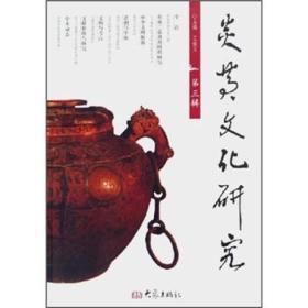 炎黄文化研究(第3辑)
