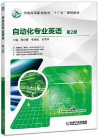 自动化专业英语 第2版:全国高等职业教育