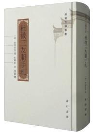 安徽古籍丛书:杜征三友朋手札