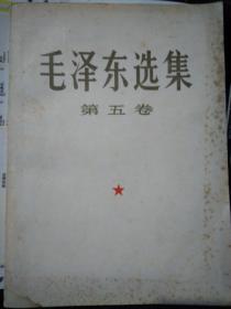 毛泽东选集第五卷 大开本!