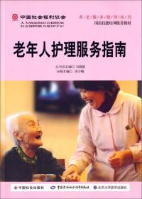 中国社会福利协会·养老服务指导丛书:老年人护理服务指南