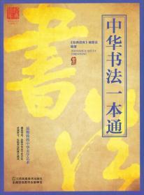 中华书法一本通