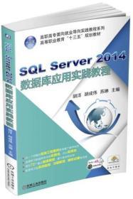 SQL Server 2014数据库应用实践教程
