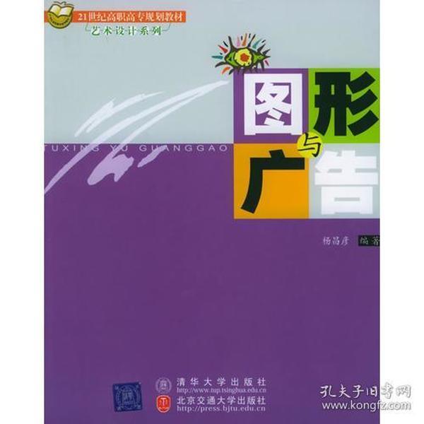 图形与广告/21世纪高职高专规划教材·艺术设计系列