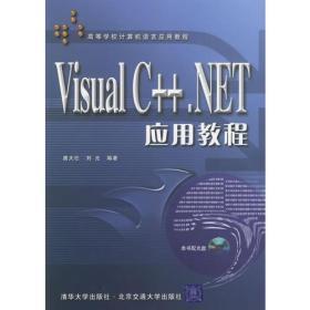 Visual C++.NET应用教程——高等学校计算机语言应用教程