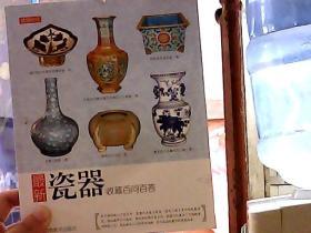 最新瓷器收藏百问百答(书上边有勒痕)