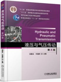 液压与气压传动(第4版)