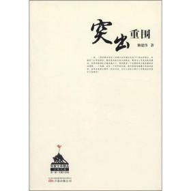 军旅文学精品万卷文库·第1辑·长篇小说卷:突出重围