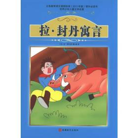 封丹寓言——课程标准课外必读书少年儿童文学名著