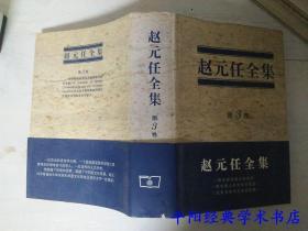 赵元任全集 第3卷