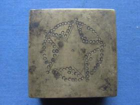 抗美援朝时刻有五角星的铜墨盒,品如图,包老包真