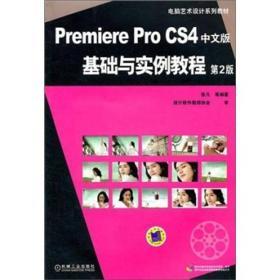 电脑艺术设计系列教材:Premiere Pro CS4中文版基础与实例教程(第2版)