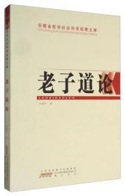 安徽省哲学社会科学成果文库:老子道论