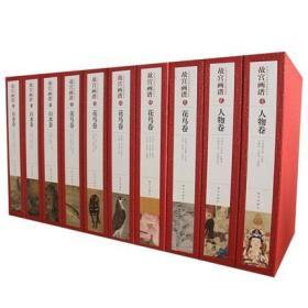 故宫画谱(套装共10盒)
