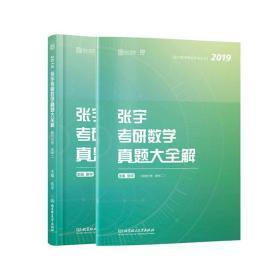 张宇考研数学真题大全解:数学二/张宇数学教育系列丛书(函套共2册)