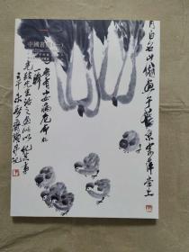 【拍卖图录】中国书画(一):天津乾宁拍卖2018春季艺术品拍卖会