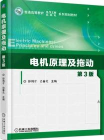 正版二手包邮 电机原理及拖动第3版 彭鸿才机械工业9787111519775