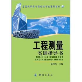 工程测量实训指导书