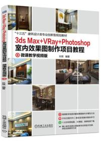 3ds Max+VRay+Photoshop 室内效果图制作项目教程-微课教学视频版(本科教材)