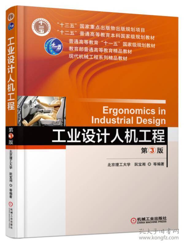 工业设计人机工程 第3版