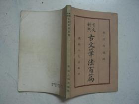 言文对照古文笔法百篇(1985年一版二印)内页无涂画