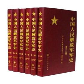 中国人民解放军军史(套装1-6卷) 精装
