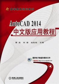 AutoCAD 2014中文版应用教程