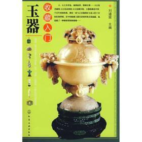玉器收藏入门 刘道荣 化学工业出版社 9787122037480