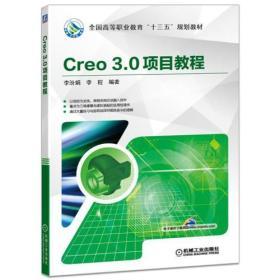 【二手包邮】Creo 3.0项目教程 李汾娟 机械工业出版社