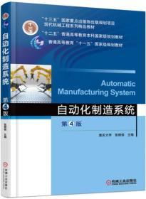 自动化制造系统(第4版)