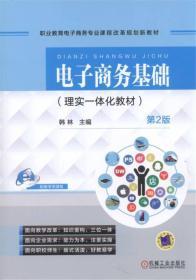 电子商务基础 (理实一体化教材)