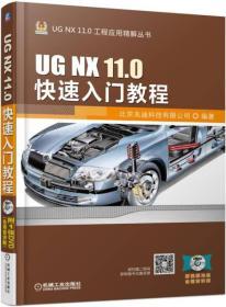 快速入门教程 北京兆迪科技 机械工业出版社 9787111558347