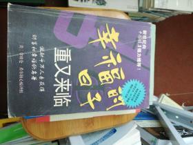 幸福的日子重又来临——金领航图丛书