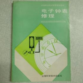 电子钟表修理