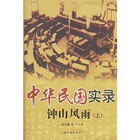 中华民国实录(1-4册)
