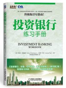 投資銀行練習冊