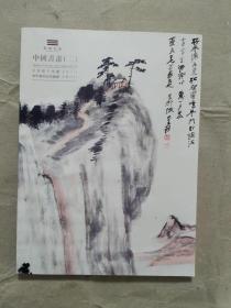【拍卖图录】中国书画(二):天津乾宁拍卖2018春季艺术品拍卖会