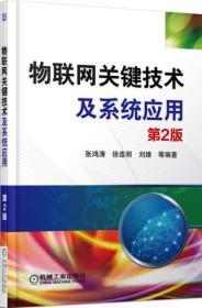 物联网关键技术及系统应用(第2版)