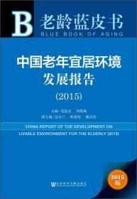 中国老年宜居环境发展报告(2015)