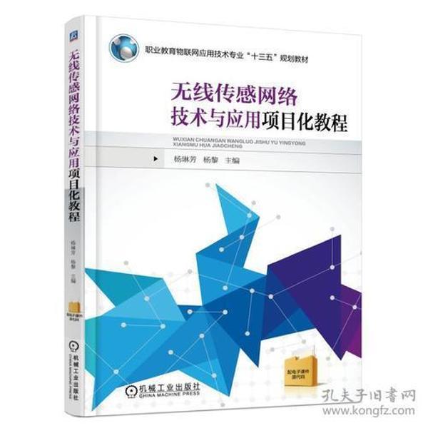无线传感网络技术与应用项目化教程(中职)