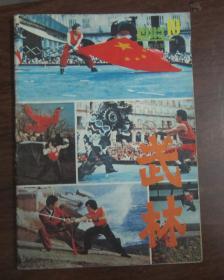 (武术类杂志)武林【1983年第10期总第25期】 一九八三