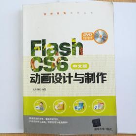 Flash CS6中文版动画设计与制作