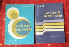 2册合售:现代英语联想与搭配;现代英语表达与理解