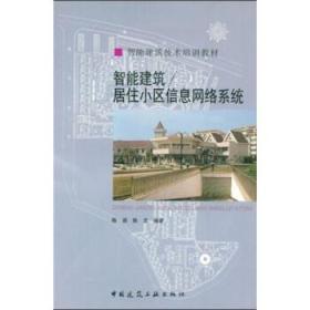 智能建筑技术培训教材:智能建筑/居住小区信息网络系统 97