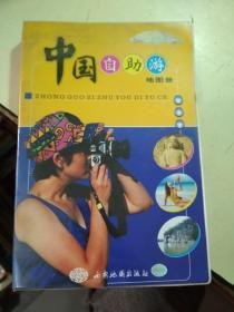 中国自助游地图册