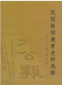 【全新正版】民国新闻教育史料选辑