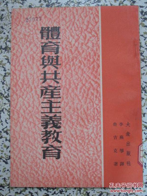体育与共产主义教育 1953年1版1次 大众出版社